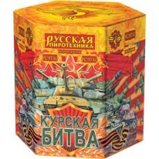 """РС9710 Курская битва (2,75"""" х 19"""